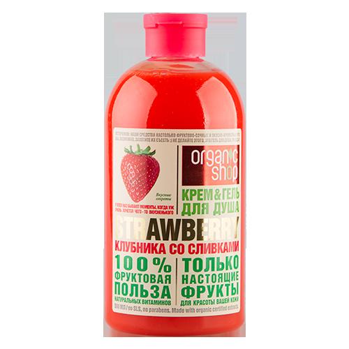 Крем-гель для душа `ORGANIC SHOP` STRAWBERRY  500 млГели и кремы для душа<br>Ароматный крем &amp; гель для душа КЛУБНИКА СО СЛИВКАМИ STRAWBERRY нежно очищает кожу, не пересушивая её. Обогащенная органическими фруктовыми экстрактами формула насыщена витаминами и питательными маслами. В составе геля нет ни SLS, ни парабенов.<br>
