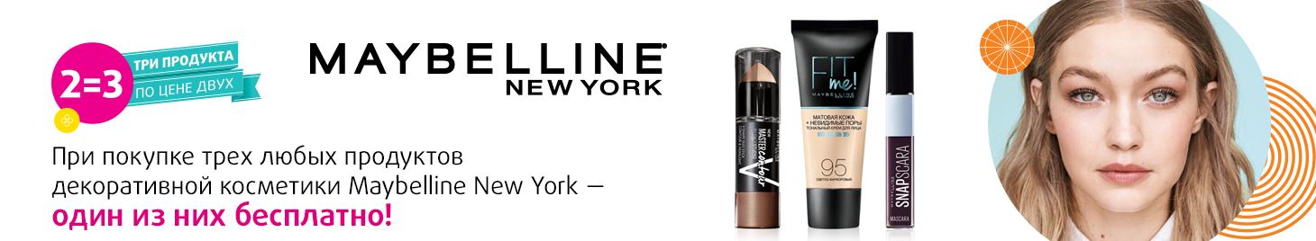2=3 Maybelline New York