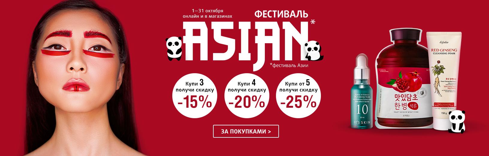 Фестиваль Азии: скидка до 25%!