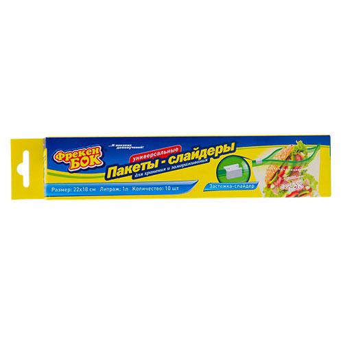 Пакеты-слайдеры `ФРЕКЕН БОК` для хранения и замораживания (1 л) 10 шт