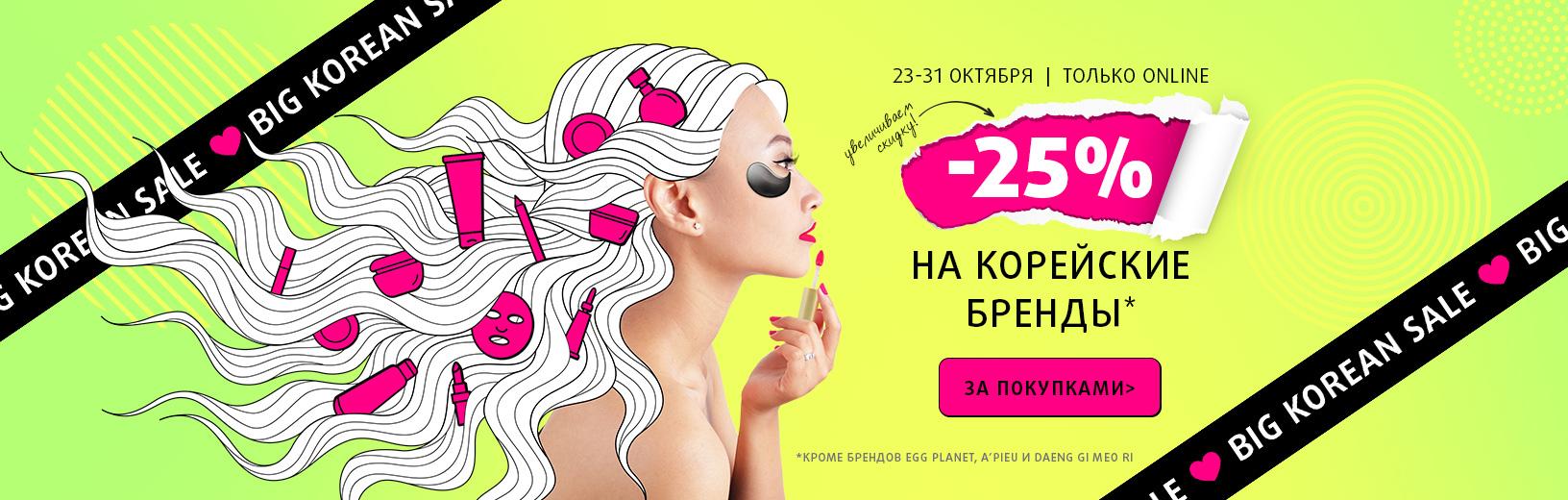 Big Korean Sale: -25% на корейские бренды