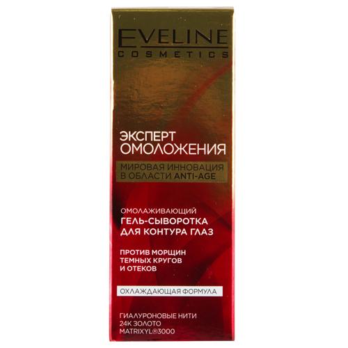 Гель-сыворотка для контура глаз EVELINE ЭКСПЕРТ ОМОЛОЖЕНИЯ  15 млГлаза<br>ЭКСПЕРТ ОМОЛОЖЕНИЯ – это эксклюзивная ANTI-AGE программа для ухода за зрелой кожей. Формулы разработаны на основе высокотехнологического сочетания двух профессиональных процедур: сильного увлажнения и интенсивного разглаживания морщин гиалуроновыми нитями и пептидного лифтинга благодаря запатентованным технологиям MATRIXYL®, которые стимулируют синтез коллагена и способствуют активному омоложению на клеточном уровне.<br>Омолаживающий гель-сыворотка для контура глаз против морщин, темных кругов и отеков заметно повышает плотность кожи вокруг глаз, а также моментально убирает признаки усталости благодаря глубокому увлажнению гиалуроновой кислотой, а входящие в его состав ANTI-AGE комплексы обеспечивают интенсивную регенерацию и эффективную борьбу с отеками и темными кругами под глазами. Охлаждающая и легкая мультикомпонентная формула с интенсивным увлажняющим действием обеспечивает глубокое омоложение кожи – разглаживает морщины, восстанавливает плотность и эластичность, а также активирует регенерацию кожи на клеточном уровне.<br>