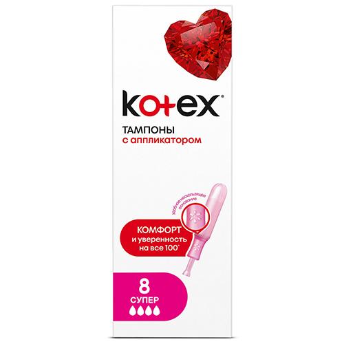 Купить Тампоны с аппликатором KOTEX Супер 8 шт, ЧЕХИЯ/ CZECH REPUBLIC