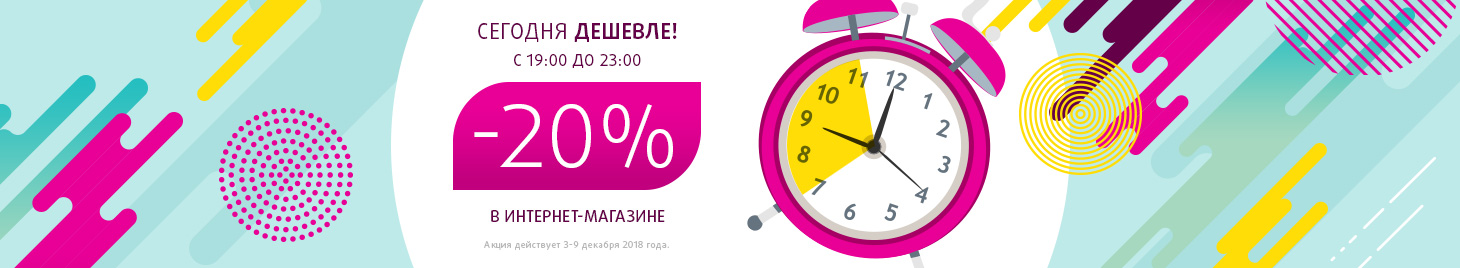 Happy Hours в интернет-магазине!