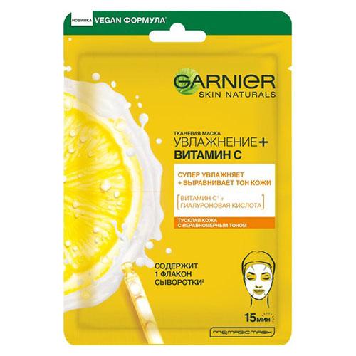 Маска для лица GARNIER SKIN NATURALS увлажнение и витамин С 28 г