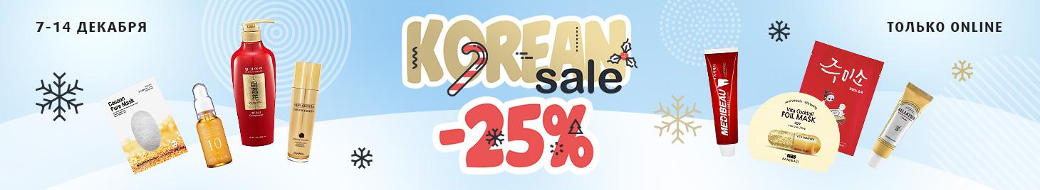Скидка -25% на уход по-корейски!