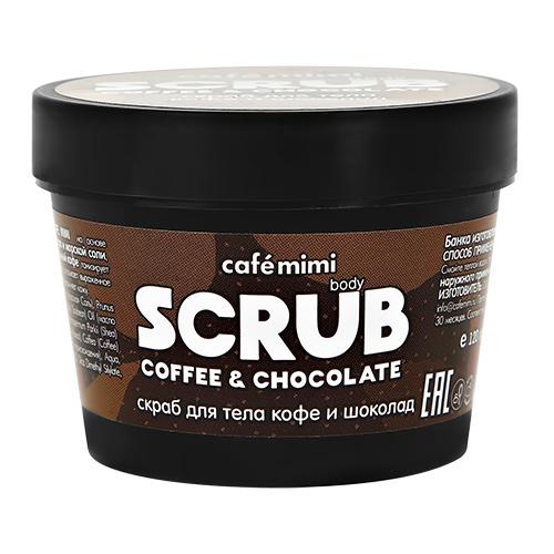 Скраб для тела CAFE MIMI Кофе и шоколад 120 г