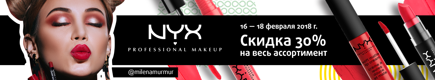 Скидка -30% на NYX PROFESSIONAL MAKEUP!