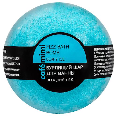 Бурлящий шар для ванны CAFE MIMI Ягодный лед 120 г