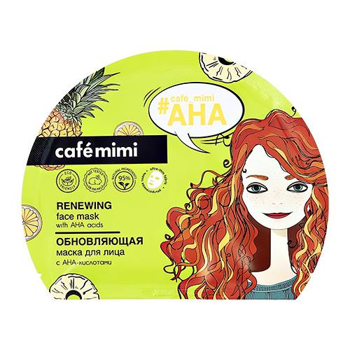 Маска для лица CAFE MIMI обновляющая с АНА-кислотами 22 г