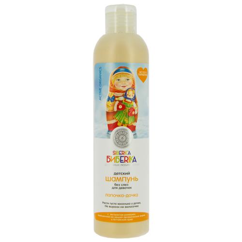 Купить Шампунь для волос детский NATURA SIBERICA SIBERICA БИБERIKA без слез для девочек 250 мл, РОССИЯ/ RUSSIA