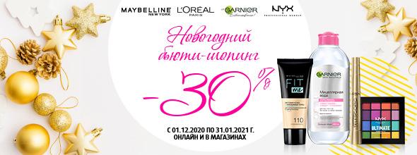 NYX PROFESSIONAL MAKEUP, L'Oreal Paris, Maybelline New York, Garnier: скидка -30%!
