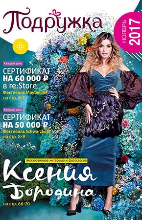 Баннер Журнала подружка ноябрь