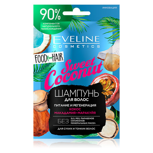 Шампунь для волос EVELINE FOOD FOR HAIR SWEET COCONUT питание и регенерация 20 мл