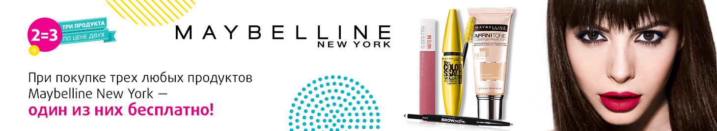 Maybelline New York: 2=3!