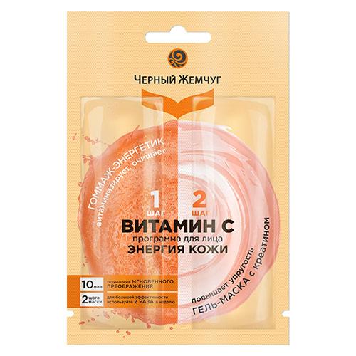 Маска для лица ЧЕРНЫЙ ЖЕМЧУГ энергия кожи витамин С 10 г