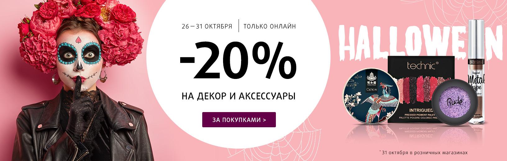 HALLOWEEN: скидка -20% на декор и аксессуары