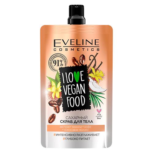 Скраб для тела EVELINE I LOVE VEGAN FOOD сахарный экстракт ванили, кофе, кокосовое молоко 75 мл