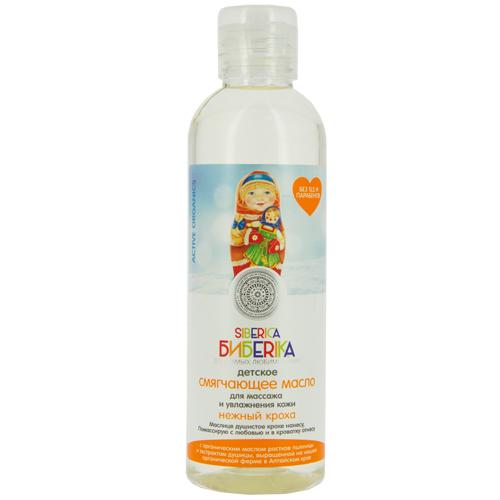 Масло детское NATURA SIBERICA SIBERICA БИБERIKA смягчающее для массажа и увлажнения кожи 200 мл