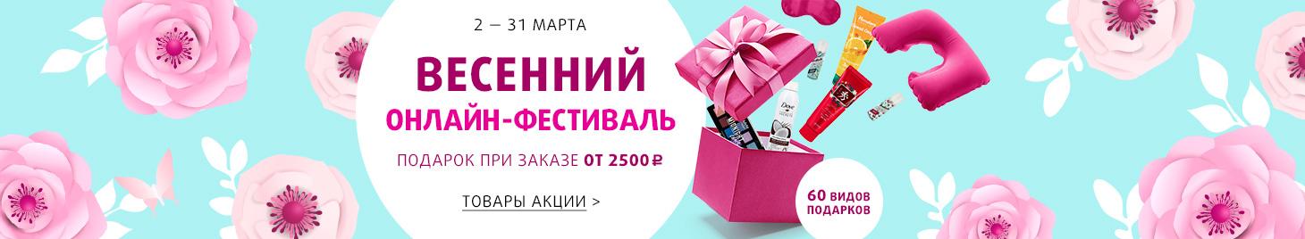 Весенний онлайн-фестиваль подарков
