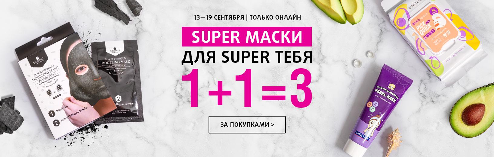 SUPER маски для SUPER тебя: 1+1=3