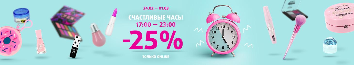 Happy Hours в интернет-магазине!
