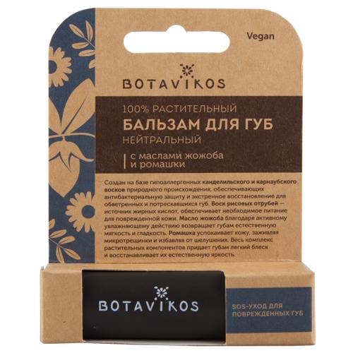Бальзам для губ `BOTAVIKOS` нейтральный 4 гГубы<br>С маслами манго и авокадо <br>Канделильский и карнаубский растительные воски, создавая естественный защитный барьер и сохраняя необходимый уровень влаги, предохраняют губы от пересыхания. Воск рисовых отрубей благодаря своему жирнокислотному составу  обеспечивает необходимое питание. Экзотическое масло манго с линолевой кислотой и витаминами А, C и E интенсивно увлажняет губы. Масло авокадо, обладающее высокой антиоксидантной эффективностью,  сохраняет молодость и сияние кожи губ. Классическое праздничное сочетание эфирного масла апельсина и  корицы согревает и наполняет свеже-пряным ароматом.<br>
